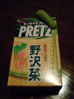 PRETZ 野沢菜