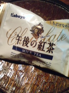 午後の紅茶 チョコレート