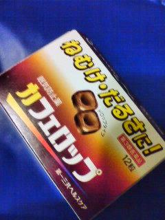 眠気防止薬 「カフェロップ」