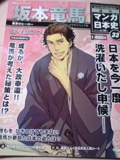 マンガ日本史:幕末の人気者ですよ。