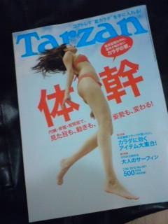 Tarzan No.561:カラダの要、体幹