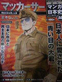 マンガ日本史:50号「マッカーサー」