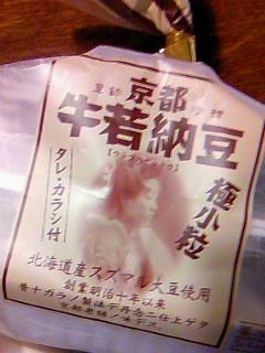 「京都牛若納豆」