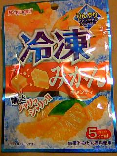 冷凍みかんキャンディ(春日井製菓)
